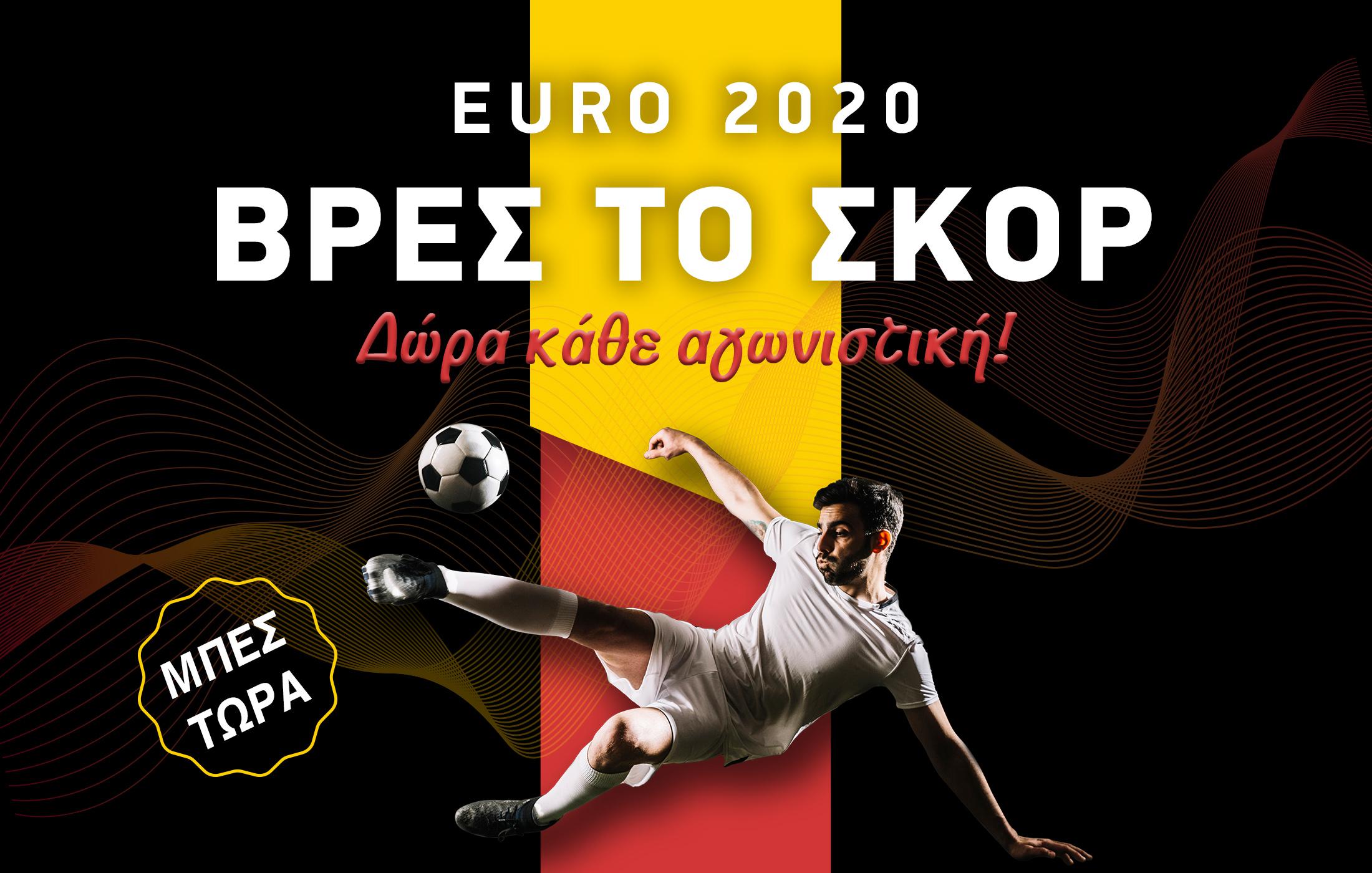 EURO2020-ΒΡΕΣ ΤΟ ΣΚΟΡ.jpg