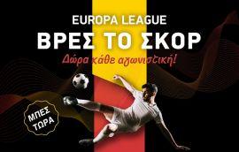 Competiția Europa League: Premiile ultimului meci de grupă