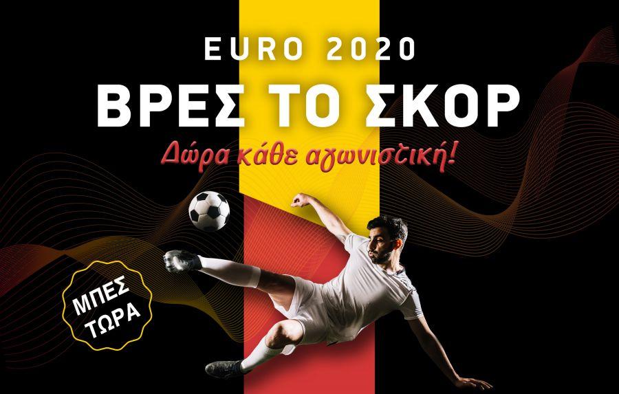 EURO 2020: Găsește Scorul și Câștigă Premii !!!