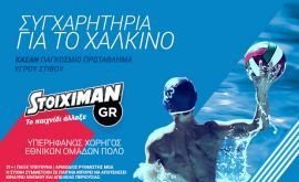 Stoiximan.gr: Congratulations to the National Team Polo
