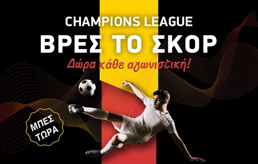 Liga Campionilor: Concurs și propunere de zi la 1.90