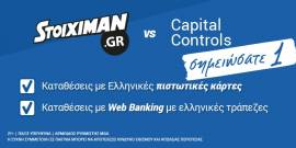 New deposit options with Greek banks EXCLUSIVELY at Stoiximan.gr!
