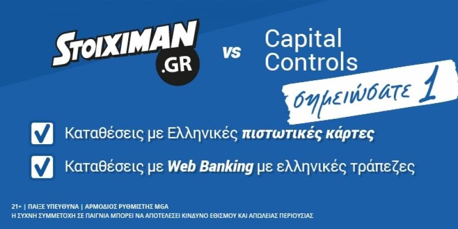 Noi opțiuni de depozit cu bănci grecești EXCLUSIV la Stoiximan.gr!