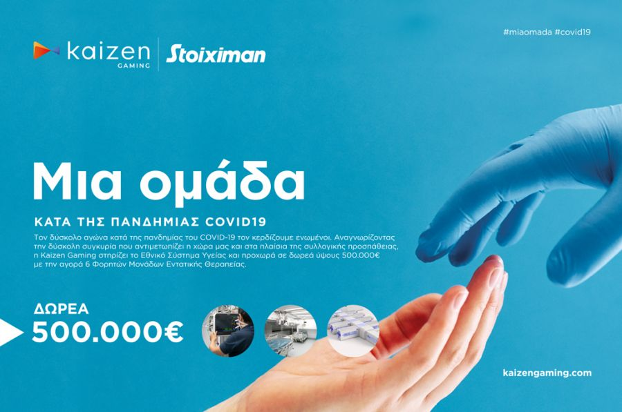 Kaizen Gaming: Kaizen Gaming (Stoiximan) supports the National Health System with portable Intensive Care Units worth 500.000 euros