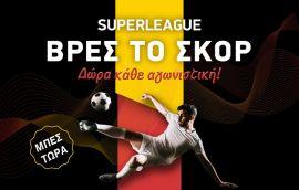 Competiția Superliga: Previziți corect? Câștigi premii!