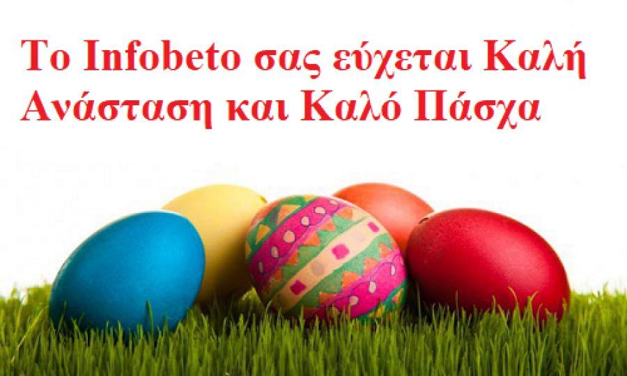 55ea94b42b ... Καλή Ανάσταση και Καλό Πάσχα! Το Infobeto σας εύχεται ...