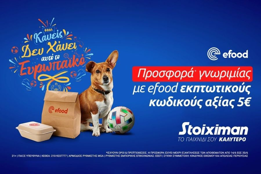 Pizza, ball… Stoiximan & offer * acquaintance with efood discount codes worth 5 €!