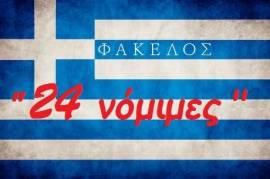 Which are the 24 legitimate betting companies in Greece?