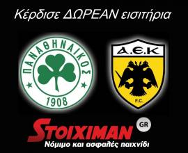 Stoiximan as the Grand Sponsor of OE Panathinaikos offers free tickets to infobeto friends.