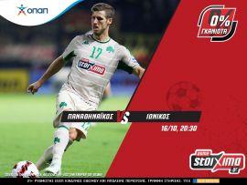 Manchester United și Panathinaikos în cote super la Pamestoixima.gr!