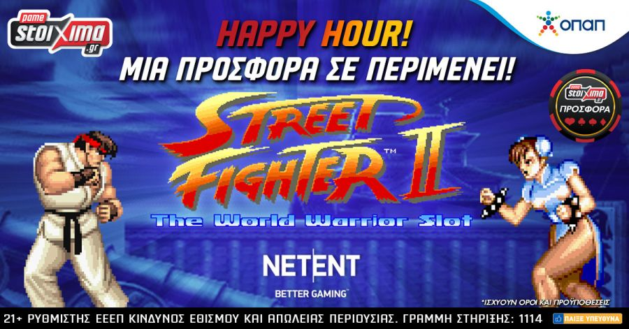 Uniquely ENHANCED gift * in Street Fighter