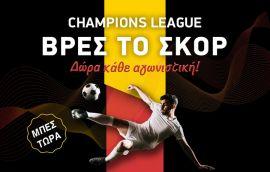"""Mhtropoulos: Marele câștigător al Ligii Campionilor vorbește despre experiența sa: """"La Infobeto am învățat să câștig"""""""
