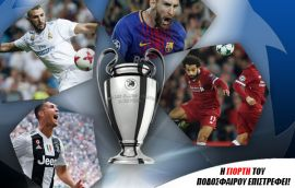 "Winmasters.gr: Will the seats be spoken on the first day of ""16"" in the Champions League?"