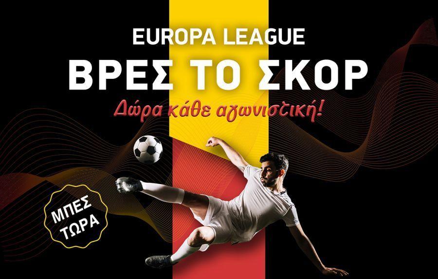 Competiția Europa League: Ghiciți scorul și! Câștigați!