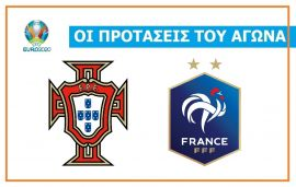 Portugalia - Franța: 45 'pentru dublare!