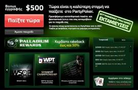 Infobeto: freeroll poker τουρνουά $500