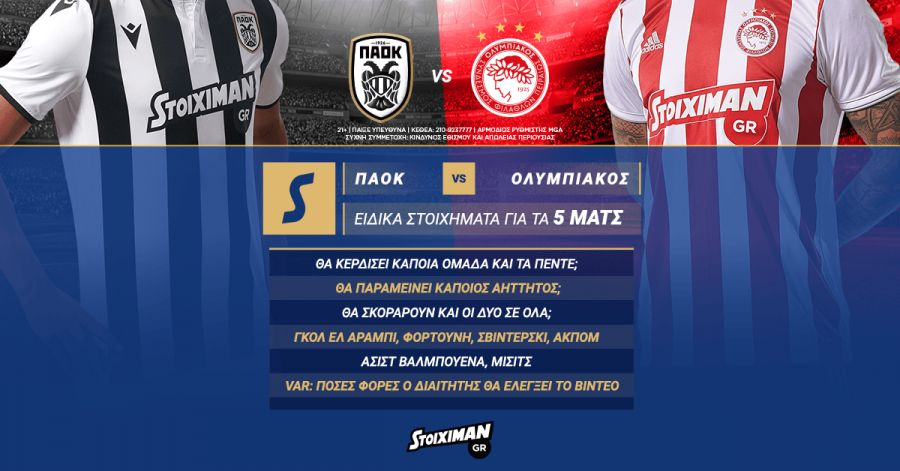 PAOK-Olympiacos with special bets for all 5 derbies on Stoiximan.gr!