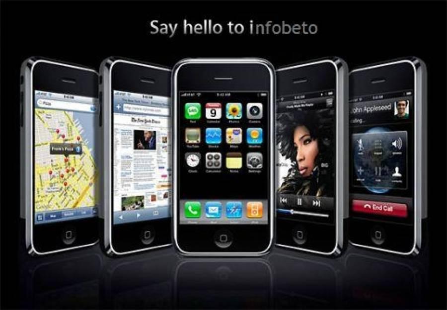 Forumul infobeto pe telefonul tău mobil