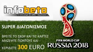 COMPETITION GLOBAL CUP: Win 300 euro!