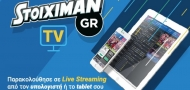Stoiximan TV: Οι κορυφαίοι Ευρωπαϊκοί αγώνες παίζουν μπάλα εδώ