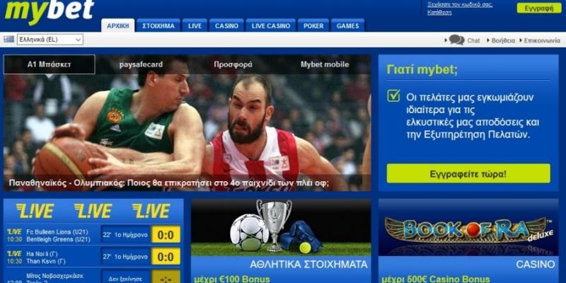 Tελικοί Α1 μπασκετ και mybet.com
